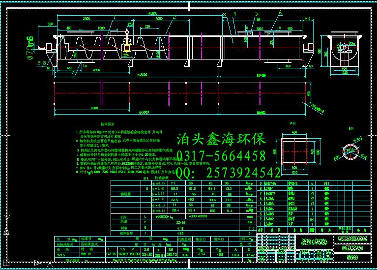 ls400螺旋输送机结构示意图纸